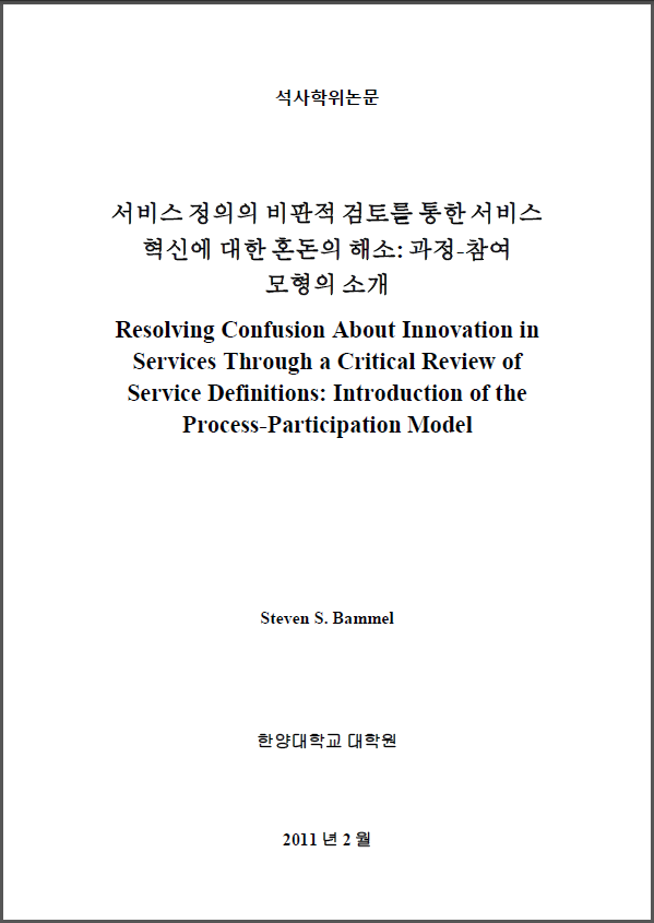The Final Version Of My Masters Thesis   Nojeok Hill: My View From The Top