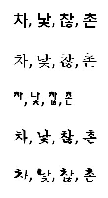 Korean Translation Tip Korean Letters Look Different In Different